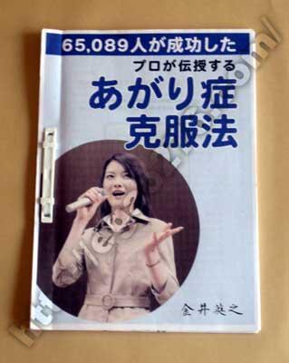 金井式あがり症克服法 教材表紙