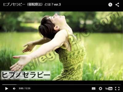 ヒプノセラピー(催眠療法)