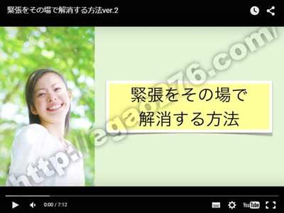 あがり症改善プログラム(児島弘樹) 動画02