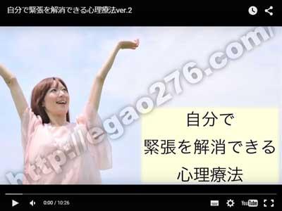 あがり症改善プログラム(児島弘樹) 動画03
