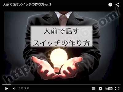 あがり症改善プログラム(児島弘樹) 動画04