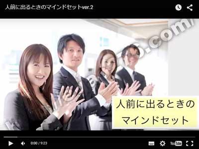 あがり症改善プログラム(児島弘樹) 動画05