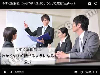 動画06 今すぐ論理的にわかりやすく話せるようになる公式