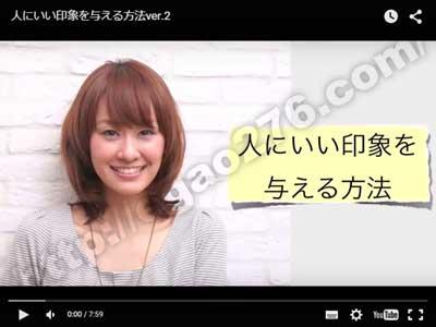 動画09 人に好印象を与える方法