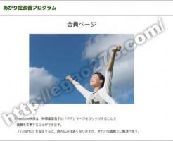 あがり症改善プログラム:児島弘樹 会員サイトTOP
