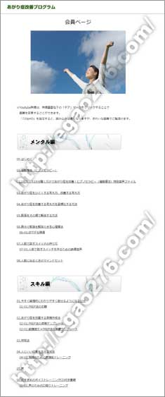 あがり症改善プログラム:児島弘樹 会員サイト02