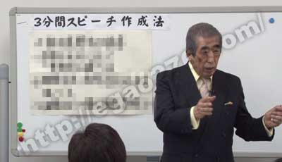 金井英之セミナーDVD 3分間スピーチ作成法