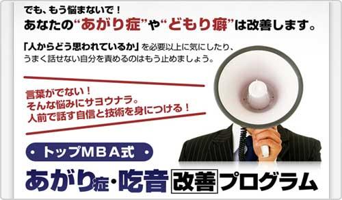 トップMBA式 あがり症・吃音改善プログラム